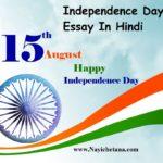 स्वतंत्रता दिवस पर बेस्ट हिंदी निबंध !