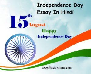 स्वतंत्रता दिवस, 15 August , Independence Day Essay