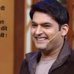 कॉमेडी किंग कपिल शर्मा की जीवनी !