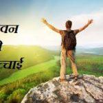 जीवन की सच्चाई – Hindi Poem By Raj Kumar