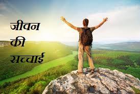 जीवन की सच्चाई - Life Realty,Poem In Hindi , Raj Kumar