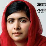सबसे कम उम्र में नोबल पुरस्कार जीतने वाली वाली मलाला युसुफजई की जीवनी !!