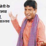कॉमेडी के बादशाह राजू श्रीवास्तव की जीवनी !