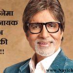 हिंदी सिनेमा के महानायक अमिताभ बच्चन की जीवनी !