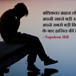 असफलता पर महान व्यक्तियों के अनमोल विचार ! Failure Quotes In Hindi