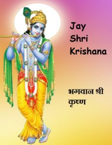 जन्माष्टमी पर्व, भगवान श्री कृष्ण , Krishana Janmashtami