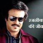 बस कंडक्टर से सुपरस्टार रजनीकांत बनने की कहानी ! Rajinikanth Biography In Hindi
