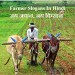 किसान पर बेस्ट हिंदी स्लोगन ! Best Farmer Slogans In Hindi