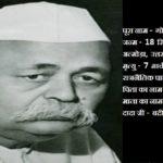 भारत रत्न गोविन्द वल्लभ पन्त की पूरी जीवनी