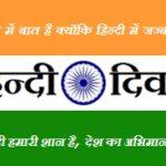 हिन्दी दिवस पर बेस्ट 21 स्लोगन ! Hindi Divas Slogans In Hindi