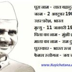 भारत के दूसरे प्रधानमंत्री लाल बहादुर शास्त्री की जीवनी