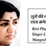 सुरों की कोकिला लता मंगेशकर की जीवनी ! Lata Mangeshkar In Hindi