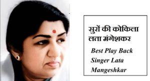 सुरों की कोकिला ,लता मंगेशकर , Lata Mangeshkar