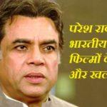 फिल्मों के स्टार और खलनायक परेश रावल की जीवनी ! Paresh Rawal In Hindi