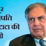 मशहूर उद्योगपति रतन टाटा की जीवनी ! Ratan Tata In Hindi