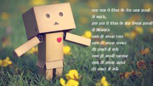 तेरे हवाले मैं करूँ, Tere Hawale Me Karun Hindi Song,