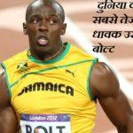 दुनिया का सबसे तेज धावक उसैन बोल्ट की जीवनी