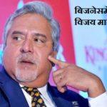 बिजनेसमेन विजय माल्या की बायोग्राफी ! Vijay Mallya In Hindi