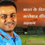 भारत के विस्फोटक बल्लेबाज वीरेन्द्र सहवाग की जीवनी