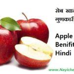 सेब खाने के 10 गुणकारी फायदे ! Apple Benifits In Hindi