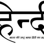 भारत की राष्ट्र भाषा हिंदी का महत्व और निबंध !