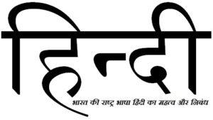 राष्ट्र भाषा, हिंदी ,Hndi Essay , Hindi Language