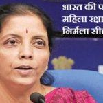 भारत की पहली महिला रक्षा मंत्री निर्मला सीतारमण की जीवनी