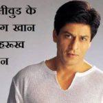 बॉलीवुड के किंग शाहरूख खान की जीवनी ! Shah Rukh Khan In Hindi