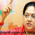 राजस्थान की पहली महिला मुख्यमंत्री वसुंधरा राजे सिंधिया की जीवनी