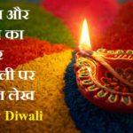 प्रकाश और रोशनी का त्यौहार दीपावली पर विस्तृत लेख और निबंध