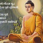 भगवान गौतम बुद्ध की जीवनी ! Lord Gautama Buddha Life History In Hindi