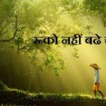 रूको नहीं बढे चलो –  A Hindi Poem By Anjana Anjan