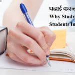 पढाई करना जरुरी क्यों है ! Why Study Is Nessesary Of Students In Hindi