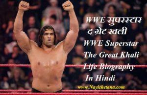 WWE सुपरस्टार द ग्रेट खली की जीवनी, WWE Superstar The Great Khali Life Biography In Hindi