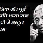 वैज्ञानिक और पूर्व राष्ट्रपति भारत रत्न डॉ ऐ पी जे अब्दुल कलाम की जीवनी !