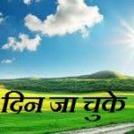 वे दिन जा चुके – Hindi Poem By Kavi Bairagi