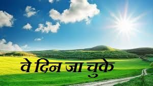 वे दिन जा चुके, Day Is Gone Poem In Hindi ,We Din Ja Chuke Kavita Hindi Me