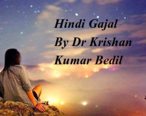 एक ग़ज़ल ,Ek Gajal ,Hindi Gajal By Dr Krishan Kumar Bedil