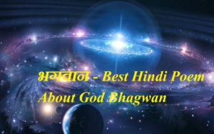 भगवान, Best Hindi Poem About God Bhagwan