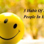 खुश रहने वाले लोगो की तीन आदते 3 Habit Of Happy People In Hindi