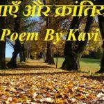 कविताएँ और क्रांतियाँ  – Hindi Poem By Kavi Bairagi