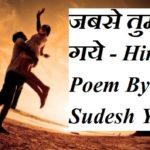 जबसे तुम आ गये – Hindi Poem By Sudesh Yadav Jakhmi