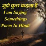मुझे कुछ कहना है ! I am Saying Somethings Poem In Hindi
