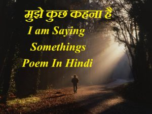 मुझे कुछ कहना है,  I am Saying Somethings Poems In Hindi, Mujhe Kuchh Kahna Hai Hindi Kavita