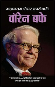 Warren Buffett (Hindi) Paperback – 2012, books, amazon.com