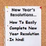 आसानी से अपना New Year Resolution कैसे पूरा करे ! 4 Step