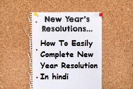 आसानी से अपना New Year Resolution कैसे पूरा करे,  4 Step How To Easily Complete New Year Resolution In Hindi, kaise poora kare apna new year resolution, resolutions in hindi, resolution 2018, apne new resolution ko poora kaise kare, aasani se resolution poora kaise kare, sanklp kaise poora karen hindi me, happy new year