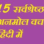 15 सर्वश्रेष्ठ अनमोल वचन हिंदी में ! Best 15 Quotes Vichar In Hindi
