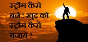 positiv kaise rahe , How to be make strong in hindi ,How to make yourself strong ,स्ट्रोंग कैसे बने, खुद को स्ट्रोंग कैसे बनाये ?