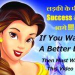 लडकी के पीछे नहीं Succes के पीछे भागिए ! How Quit Girl Our Life In Hindi